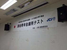 2015.9.10 深谷青年会議所テスト_8183