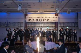 10月 次年度壮行会 (29)