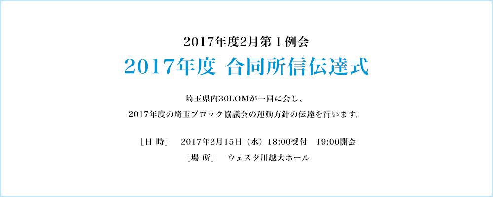 2017年度2月第1例会 2017年度 合同所信伝達式